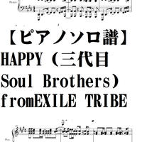 【ピアノソロ譜】Happy(三代目Soul Brothers)from EXILE TRIBE
