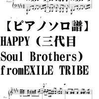 【ピアノソロ譜】Happy(三代目Soul Brothers)from EXILE TRIBE