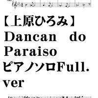 【上原ひろみ】Dancando no Paraiso・ピアノソロ譜・Fullver