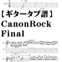 【ギタータブ譜】CanonRock Final