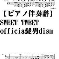 【ピアノパート譜】SWEET TWEET・official髭男dism