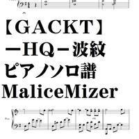 【GACKT】ーHQ-波紋/協奏曲 /MALICE MIZER/ピアノソロ譜