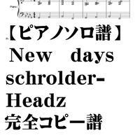 【ピアノソロ譜】New days 完全コピー譜