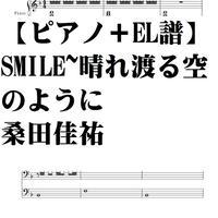 【ピアノ譜+エレクトーン譜】SMILE~晴れ渡る空のように/桑田佳祐