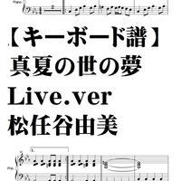 【キーボード譜】真夏の世の夢・Live.ver松任谷由美