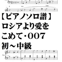 【ピアノソロ譜】ロシアより愛をこめて・007・初~中級