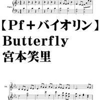 【宮本笑里】Buutterfiy/ ピアノ伴奏譜+バイオリン