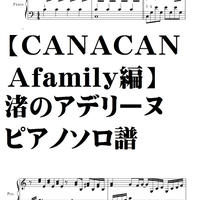 【CANACANAfamily編】渚のアデリーヌ・中級・運指付き
