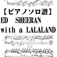 【ピアノソロ譜】ED SHEERAN with a La La Land Twist