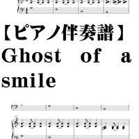 【ピアノ伴奏譜】ghost of a smile 完全コピー譜