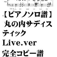 【ピアノソロ譜】丸の内サディスティックLive.ver/完全コピー譜
