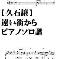 【ピアノソロ譜】遠い街から・久石譲・今井美樹