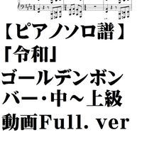 ピアノソロ譜】令和・ゴールデンボンバー・中~上級。動画Full.ver