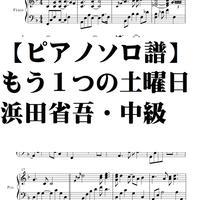 【ピアノソロ譜】もう1つの土曜日・浜田省吾・中級