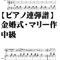 【ピアノ連弾譜】金婚式・マリー作・中級