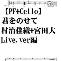 【ピアノ+チェロ】君をのせて・村治佳織+宮田大livever