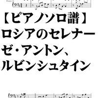 【ピアノソロ譜】ロシアのセレナーデ/アントン、ルビンシュタインAnton Grigoryevich Rubinstein