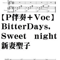 【ピアノ伴奏+Vocal】BitterDays,Sweet Night/新妻聖子