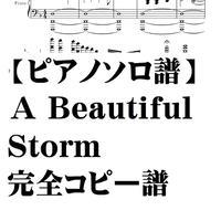 【ピアノソロ譜】A Beautiful Storm 完全コピー譜