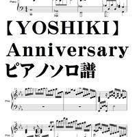 【YOSHIKI】アニバーサリー ・ピアノソロ譜