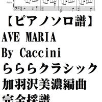 【完全採譜】AVE Maria by Caccini/加羽沢美濃・らららクラシック編完全採譜
