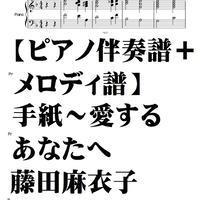 【ピアノ伴奏譜+メロディ譜】手紙~愛するあなたへ(藤田麻衣子)