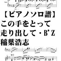 【ピアノソロ譜】この手をとって走り出して 稲葉浩志 B'Z 中級