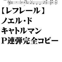 【レフレール】ノエル・ド・キャトルマン・完全コピー譜