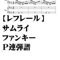 【レフレール】サムライファンキー・P連弾譜