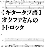 【ギタータブ譜】オタファさんのトトロック