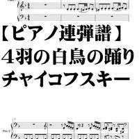 【ピアノ連弾譜】4羽の白鳥の踊り・チャイコフスキー・中級