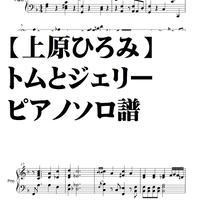 【上原ひろみ】トムトジェリー・ピアノソロ譜
