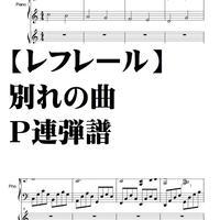 【レフレール】別れの曲・P連弾譜