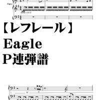 【レフレール】Eagle・P連弾譜