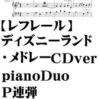 【レフレール】ディズニーランド・メドレー/CDver/Fullver/piano Duo/P連弾