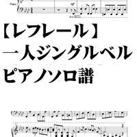 【レフレール】一人ジングルベル・ピアノソロ譜