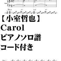 【小室哲也】carol・ピアノソロ譜