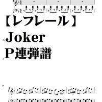 【レフレール】Joker・p連弾譜