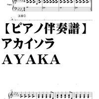 【ピアノ伴奏譜】アカイソラ・AYAKA