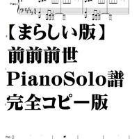 【まらしい版】前前前世 Pソロ譜 完全コピー版