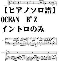【ピアノソロ譜】OCEAN ・B'Z イントロのみ 上級 Live.Ver