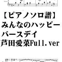 【ピアノソロ譜】みんなのハッピーバースディ(中級)芦田愛菜・竹内まりあ