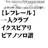 【レフレール】一人クラブイクスピアリ piano soro
