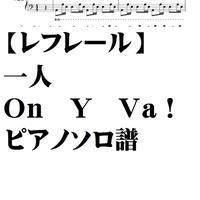 【レフレール】一人On Y Va!/ピアノソロ譜