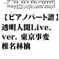 【東京事変】透明人間Live.verピアノパート