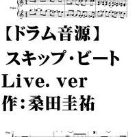 【ドラム音源】スキップ・ビート mp3音源