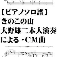 【ピアノソロ譜】きのこの山・大野雄二本人演奏による