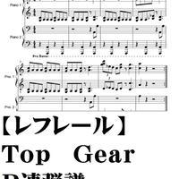 【レフレール】Top gear/P連弾譜