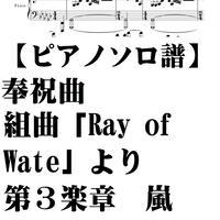 【ピアノソロ譜中級】奉祝曲「Ray of Water」より第3楽章「Journey to Harmony」嵐