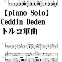 【ピアノソロ譜】CeddinDeden「祖先も祖父も」トルコ軍曲・中級